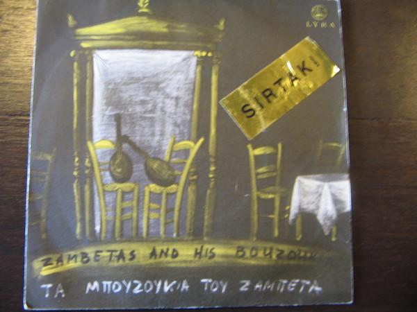Cover Zambetas And His Bouzoukia* = Τα Μπουζούκια Του Ζαμπέτα* - 8 Songs By Hadjidakis And Theodorakis = 8 Τραγούδια Χατζιδάκι - Θεοδωράκη (7, EP) Schallplatten Ankauf