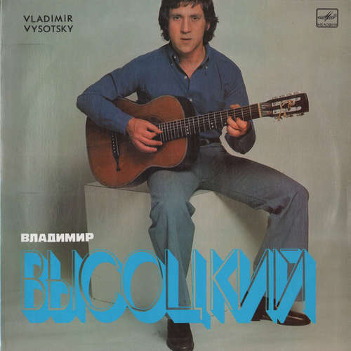 Cover Vladimir Vysotsky* - Sings His Own Songs (LP, Album, RP, Blu) Schallplatten Ankauf