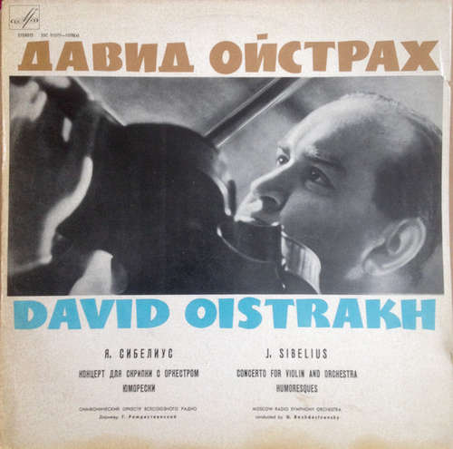 Bild J. Sibelius* - David Oistrakh*, Moscow Radio Symphony Orchestra* , Conductor G. Rozhdestvensky* - Concerto For Violin And Orchestra In D Minor, Op. 47 /  Humoresques  Op. 87 (LP) Schallplatten Ankauf