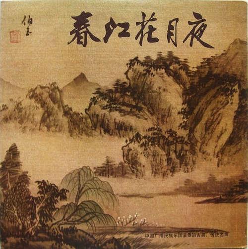 Cover 中国广播民族乐团* - 春江花月夜 (中国广播民族乐团演奏的古典、传统名曲) (LP) Schallplatten Ankauf