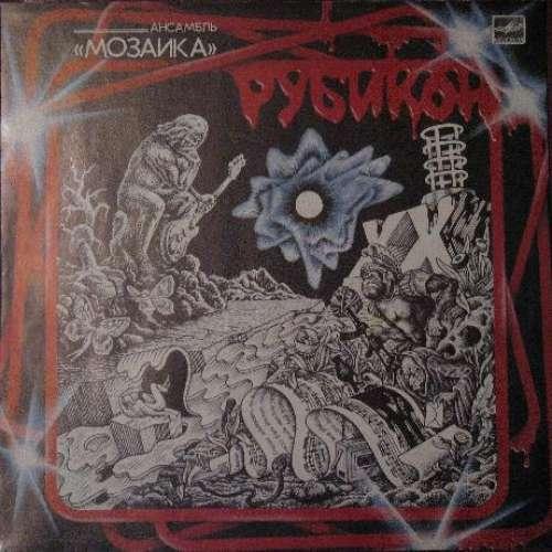 Bild Мозаика - Рубикон (LP, Album) Schallplatten Ankauf