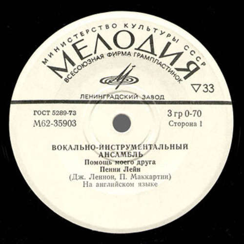 Cover The Beatles - Помощь Моего Друга / Пенни Лейн / Когда Мне 64 / Любимая Рита (7, Mono) Schallplatten Ankauf