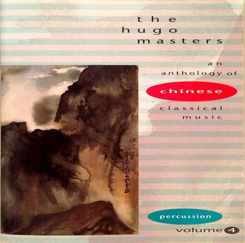 Cover Unknown Artist - The Hugo Masters - An Anthology Of Chinese Classical Music Volume 4: Percussion (CD, Comp) Schallplatten Ankauf