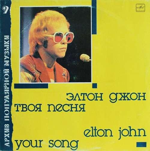 Bild Элтон Джон* = Elton John - Твоя Песня = Your Song (LP, Comp, RP) Schallplatten Ankauf