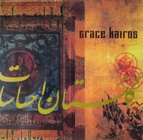 Bild Grace Kairos - Emotionspark (LP, Album) Schallplatten Ankauf