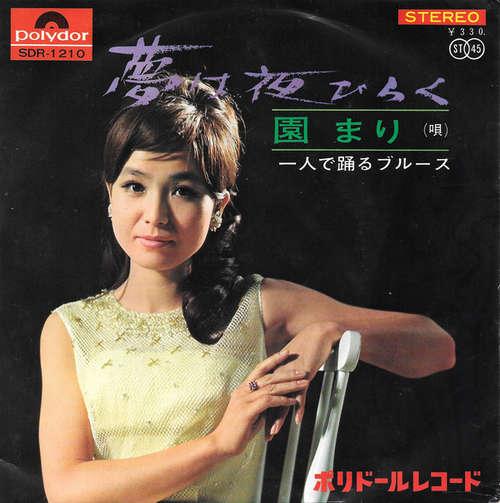 Bild 園 まり* - 夢は夜ひらく (7, Single) Schallplatten Ankauf