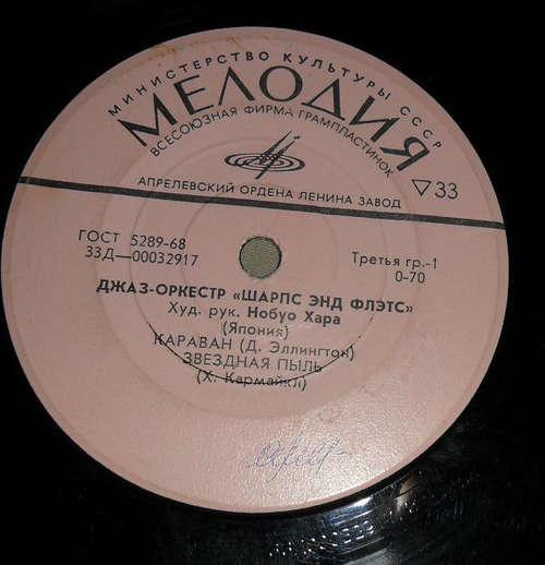 Cover Джаз-оркестр «Шарпс Энд Флэтс»* - Караван  (7, Mono, Pin) Schallplatten Ankauf