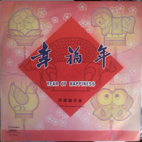 Cover Unknown Artist - 幸福年 = Year Of Happiness (10) Schallplatten Ankauf