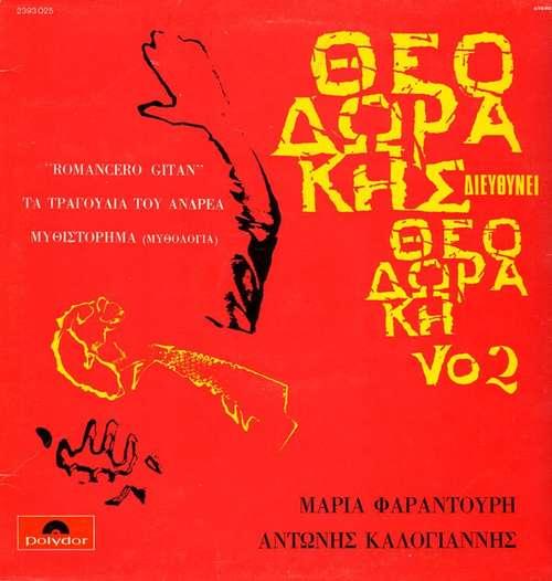 Bild Θεοδωράκης* - Θεοδωράκης Διευθύνει Θεοδωράκη Νο 2 (LP, RP) Schallplatten Ankauf
