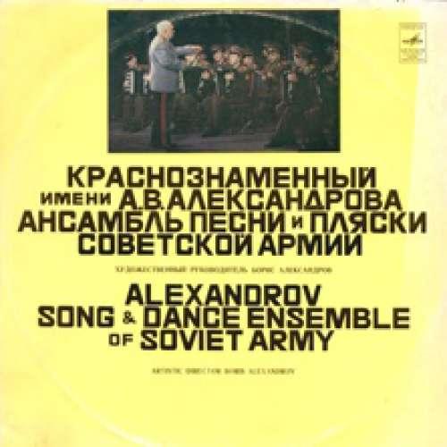 Cover zu Alexandrov Song And Dance Ensemble Of Soviet Army* - Alexandrov Song And Dance Ensemble Of Soviet Army (LP, Album, RP) Schallplatten Ankauf