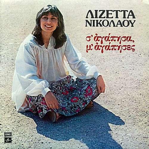Cover zu Λιζέττα Νικολάου - Σ' Αγάπησα, Μ' Αγάπησες (LP, Album) Schallplatten Ankauf