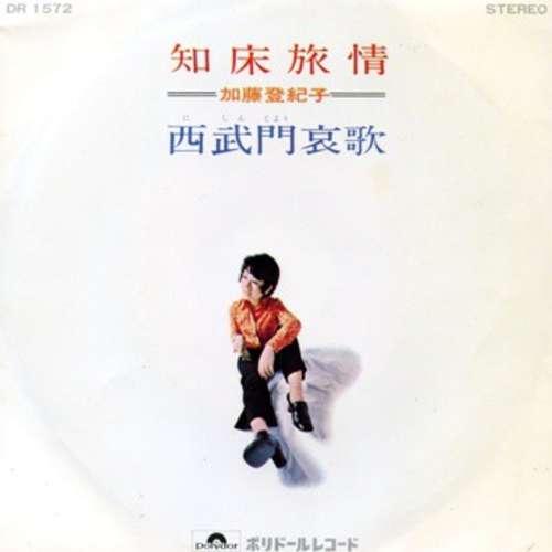 Bild 加藤登紀子* - 知床旅情 (7, Single) Schallplatten Ankauf