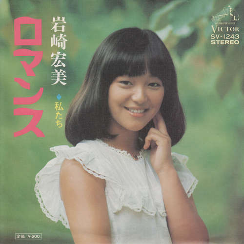 Bild 岩崎宏美* - ロマンス (7, Single) Schallplatten Ankauf