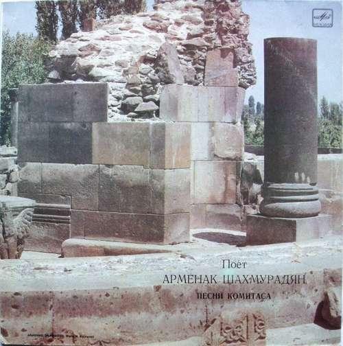 Bild Арменак Шахмурадян*, Комитас* - Песни Комитаса (LP, Mono, RP) Schallplatten Ankauf