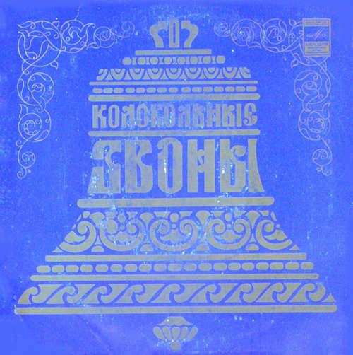 Cover Various - Колокольные Звоны (7) Schallplatten Ankauf