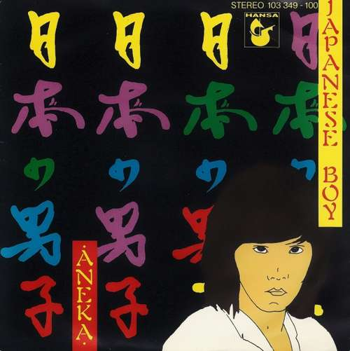 Bild Aneka - Japanese Boy (7, Single, Inj) Schallplatten Ankauf