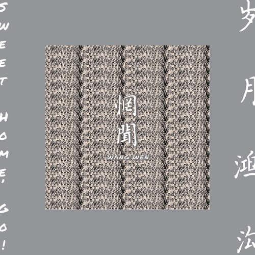 Bild Wang Wen - Sweet Home, Go = 岁月鸿沟 (2xLP) Schallplatten Ankauf