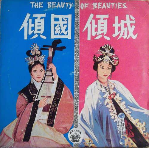 Cover 靜婷*, 江宏* - The Beauty Of Beauties (10) Schallplatten Ankauf